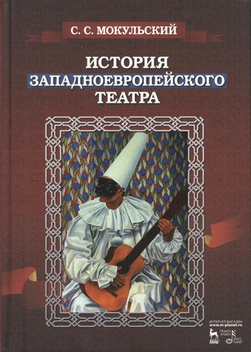 Мокульский С. История западноевропейского театра Издание второе исправленное