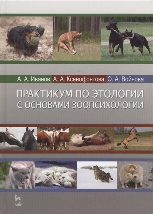 Практикум по этологии с основами зоопсихологии учебное пособие