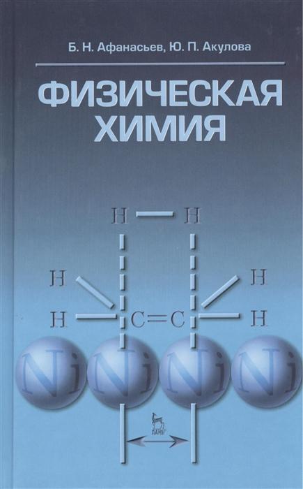 Физическая химия учебное пособие