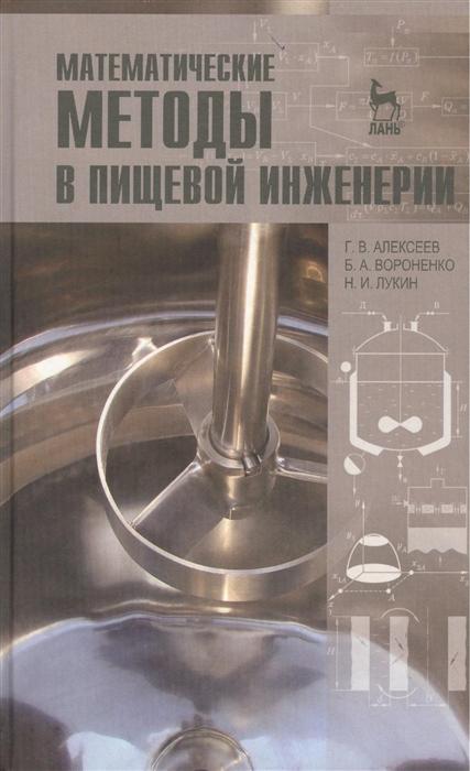 Математические методы в пищевой инженерии учебное пособие