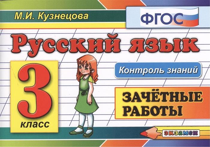 Кузнецова М. Русский язык 3 класс Зачетные работы кузнецова марта ивановна математика 3 класс зачетные работы фгос
