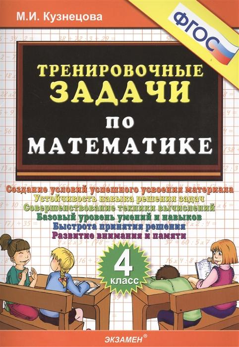 Кузнецова М. Тренировочные задачи по математике 4 класс Создание условий успешного усвоения материала цена 2017