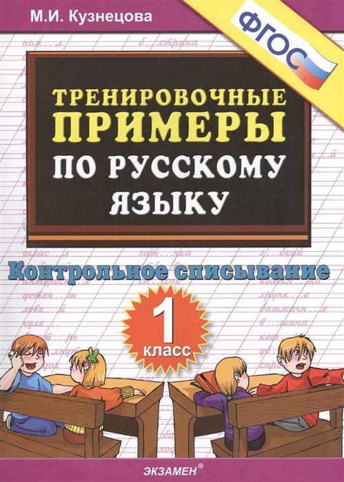 Кузнецова М. Тренировочные примеры по русскому языку 1 класс Контрольное списывание цена