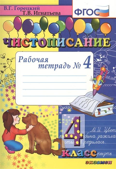 Горецкий В., Игнатьева Т. Чистописание 4 класс Рабочая тетрадь 4
