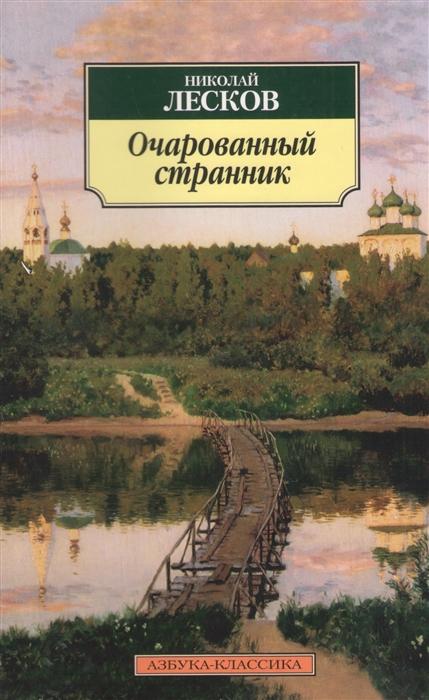 Лесков Н. Очарованный странник очарованный странник 2019 06 05t19 30
