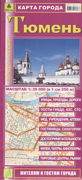Карта города Тюмень Масштаб 1 25 000 в 1 см 250 м