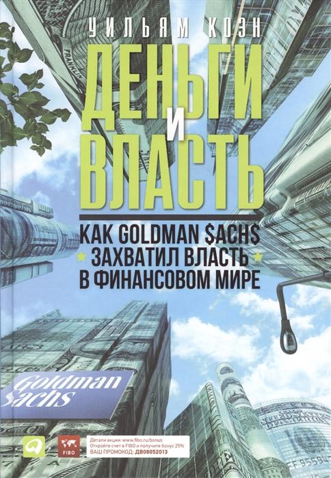Коэн У. Деньги и власть Как Goldman Sachs захватил власть в финансовом мире