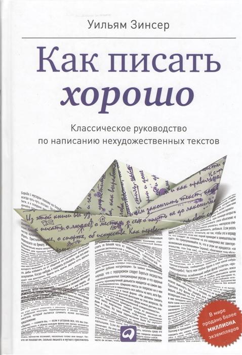 Зинсер У. Как писать хорошо Классическое руководство по созданию нехудожественных текстов