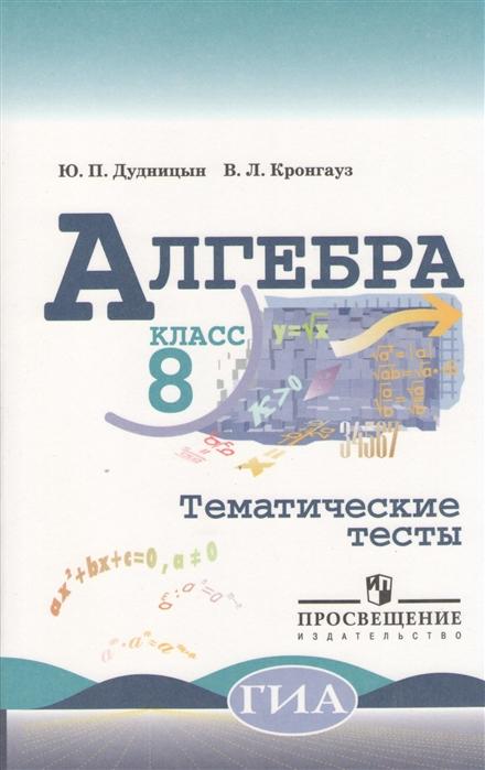 Дудницын Ю., Кронгауз В. Алгебра Тематические тесты 8 класс кузнецова л в алгебра тематические тесты 8 класс 3 е изд