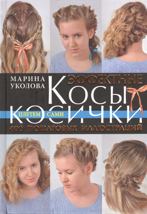 Уколова М. Эффектные косы и косички Плетем сами елисеева а браслеты из резинок плетем сами