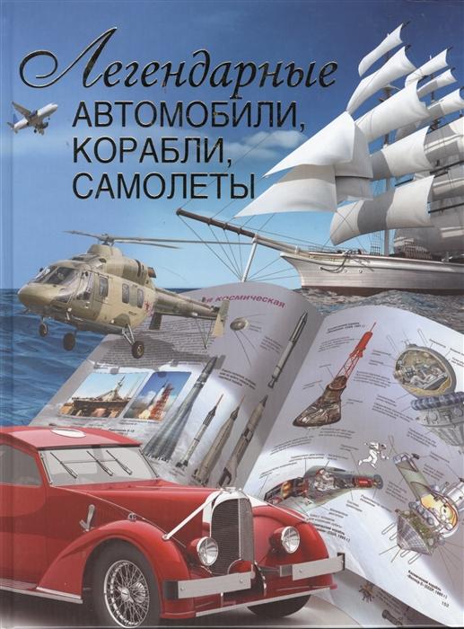Сингаевский В. Легендарные автомобили корабли самолеты сингаевский в легендарные автомобили корабли самолеты