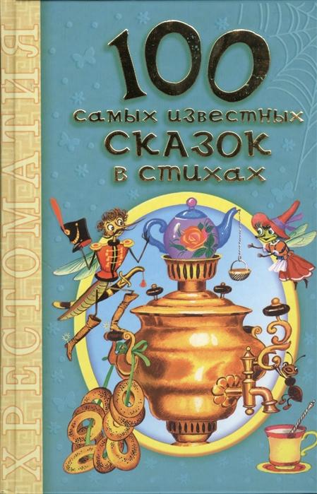 Гусарова Н. (ред.) 100 самых известных сказок в стихах Хрестоматия