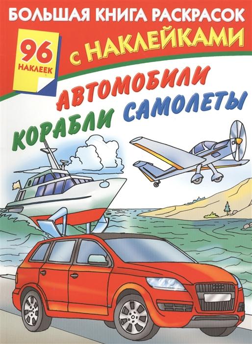 Автомобили корабли самолеты сингаевский в легендарные автомобили корабли самолеты