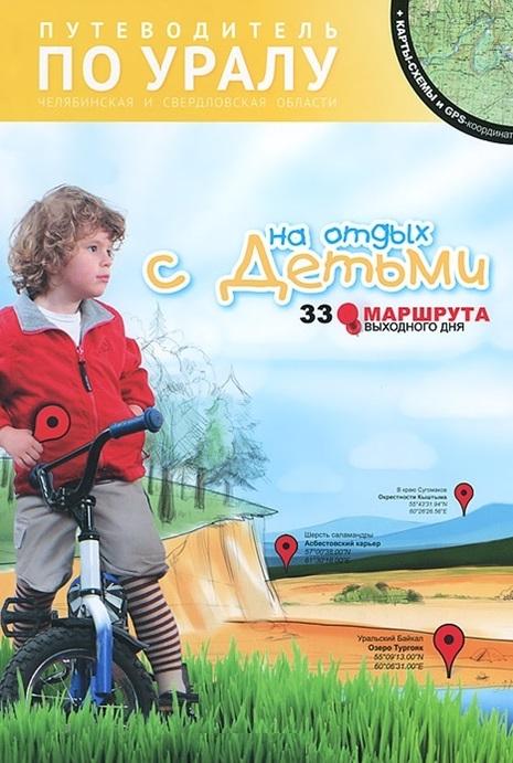 Карпович А., Мурашова И. 33 маршрута выходного дня На отдых с детьми Путеводитель по Уралу