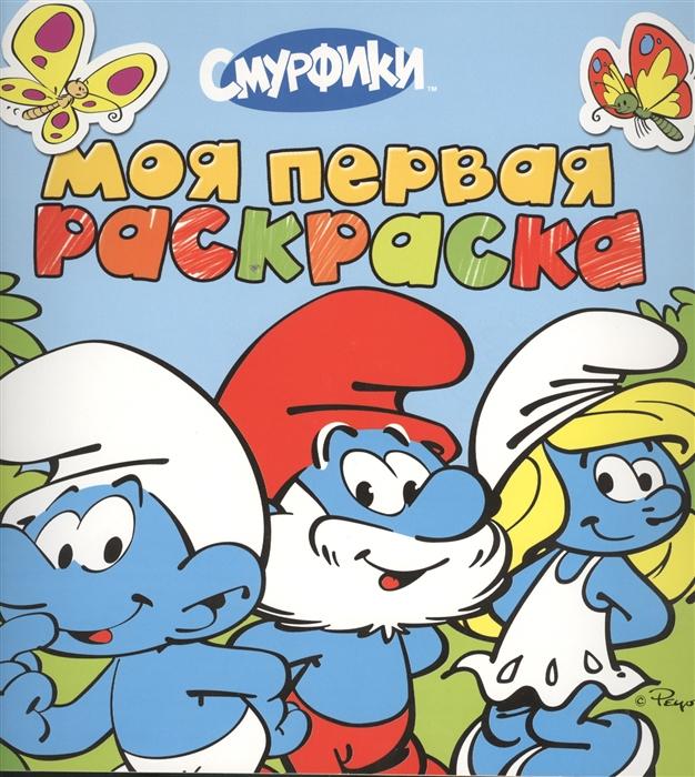 Купить Моя первая раскраска голубая, Росмэн-Пресс, Раскраски