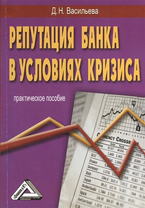 Репутация банка в условиях кризиса Практическое пособие 2-е издание