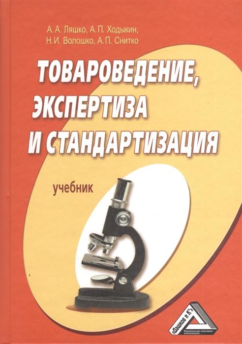 Товароведение экспертиза и стандартизация Учебник 2-е издание переработанное и дополненное