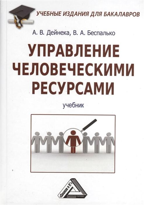 Управление человеческими ресурсами Учебник