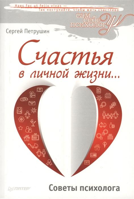 Петрушин С. Счастья в личной жизни Советы психолога