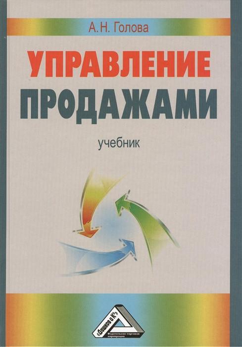 Голова А. Управление продажами Учебник земляк с ред управление продажами учебник isbn 9785955805313