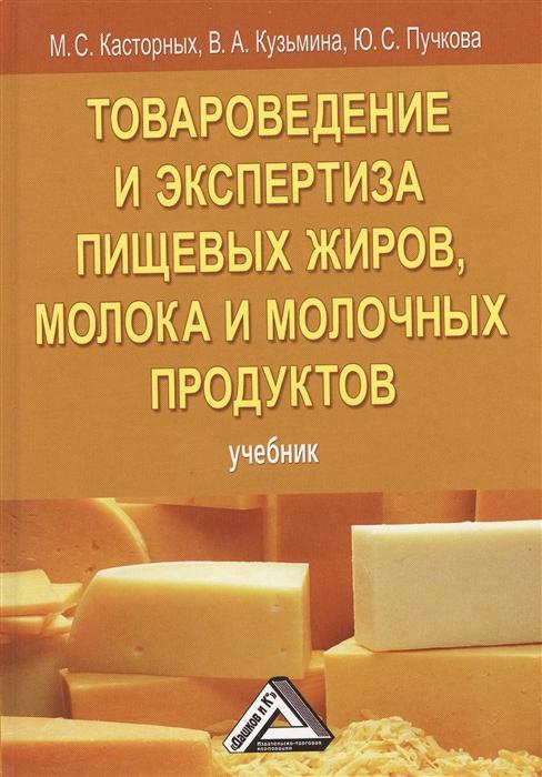 Товароведение и экспертиза пищевых жиров молока и молочных продуктов Учебник