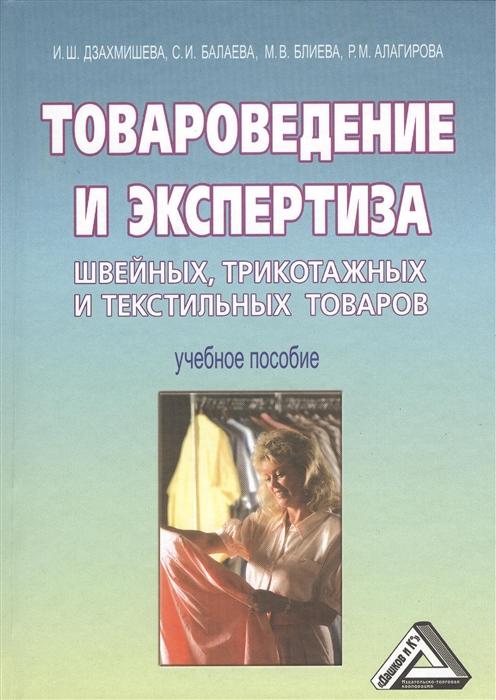 Товароведение и экспертиза швейных трикотажных и текстильных товаров Учебное пособие 4-е издание