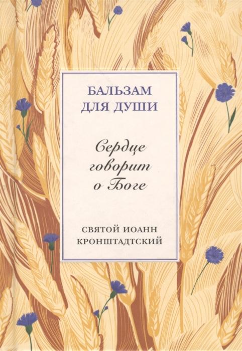 Кабанов И. (ред.-сост.) Сердце говорит о Боге Святой Иоанн Кронштадский