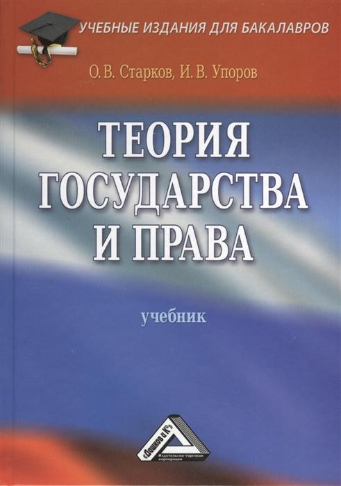 Теория государства и права Учебник 3-е издание переработанное и дополненное
