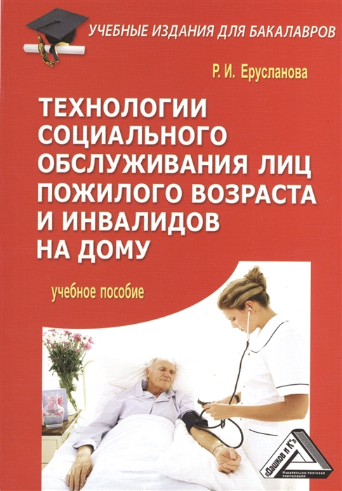 Технологии социального обслуживания лиц пожилого возраста и инвалидов на дому Учебное пособие 5-е издание переработанное и дополненное