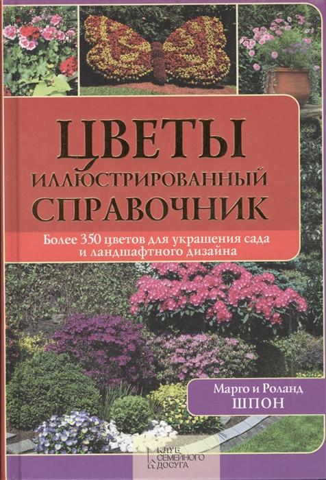 Цветы Иллюстрированный справочник Более 350 цветов для украшения сада и ландшафтного дизайна
