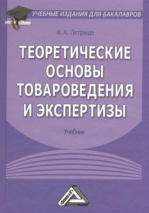 Теоретические основы товароведения и экспертизы Учебник 5-е издание исправленное и дополненное