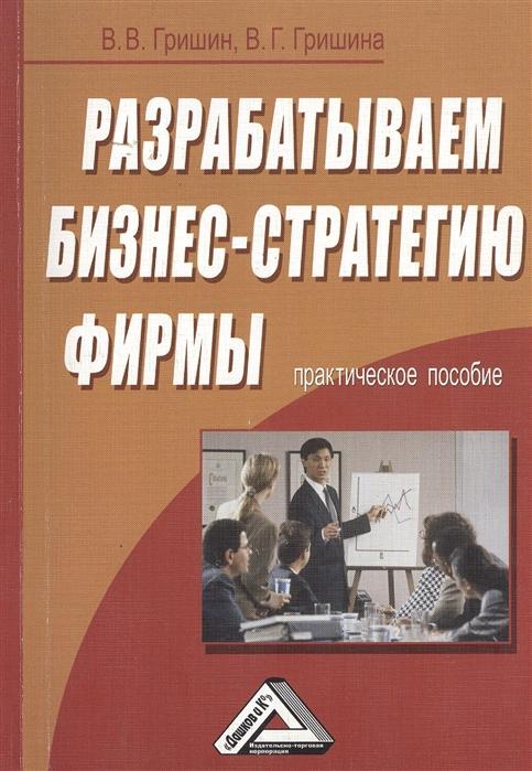 Разрабатываем бизнес-стратегию фирмы Практическое пособие