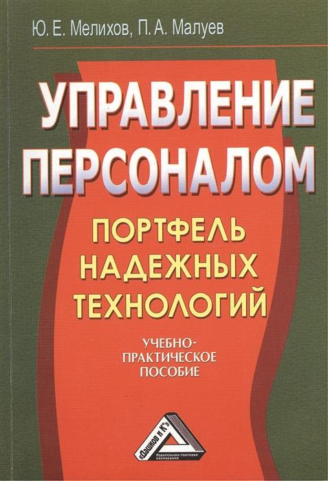 Управление персоналом Портфель надежных технологий Учебно-практическое пособие 2-е издание