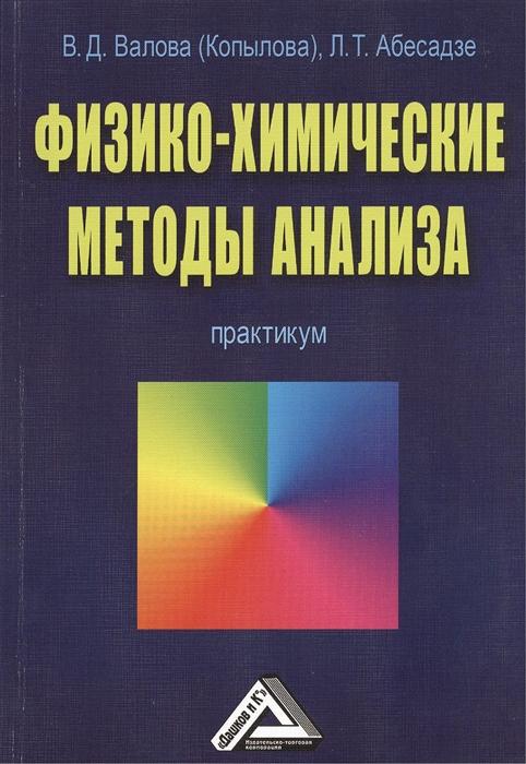 Физико-химические методы анализа Практикум