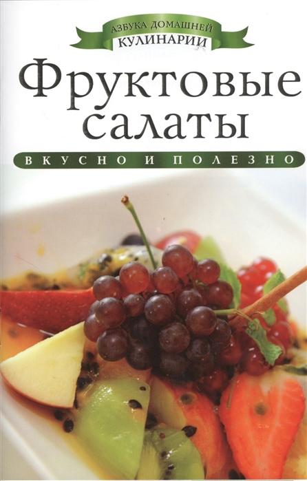 Любомирова К. Фруктовые салаты юлия владимировна маскаева фруктовые салаты