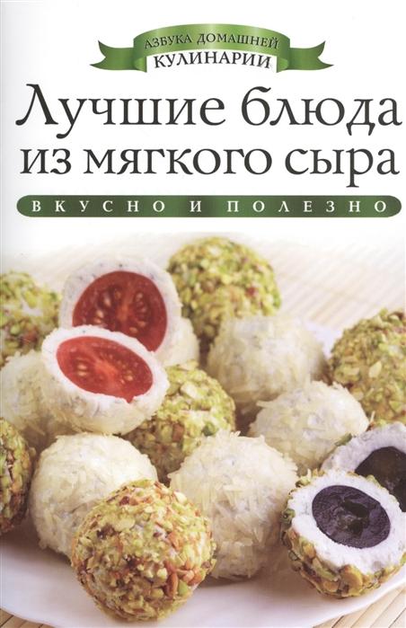Любомирова К. Лучшие блюда из мягкого сыра любомирова ксения фаршированные блюда из мультиварки