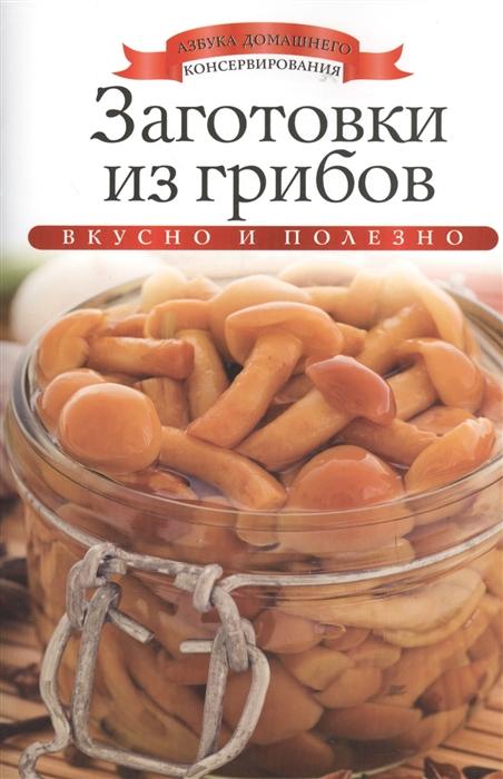 Любомирова К. Заготовки из грибов