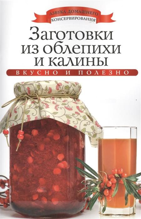 Любомирова К. Заготовки из облепихи и калины недорого