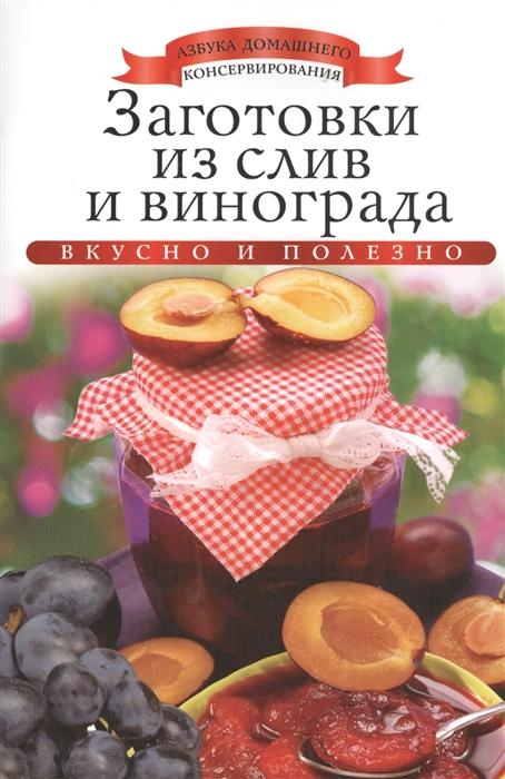 Любомирова К. Заготовки из слив и винограда недорого