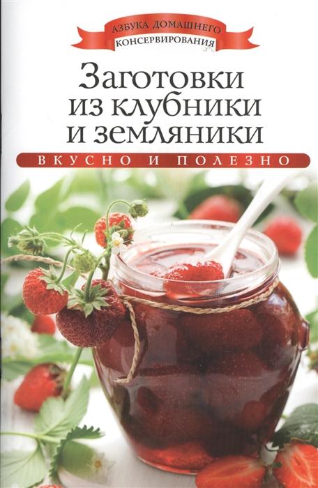 Любомирова К. Заготовки из клубники и земляники недорого