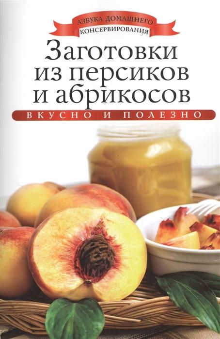 Любомирова К. Заготовки из персиков и абрикосов недорого