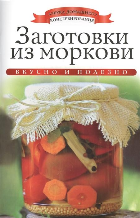 Любомирова К. Заготовки из моркови недорого