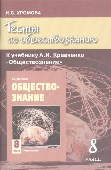 цена Хромова И. Тесты по обществознанию к учебнику А И Кравченко Обществознание 8 класс 5-е издание онлайн в 2017 году