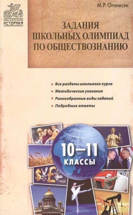 Оганесян М. Задания школьных олимпиад по обществознанию 10-11 классы