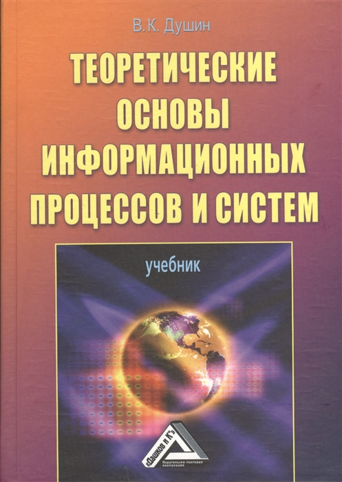Душин В. Теоретические основы информационных процессов и систем Учебник 5-е издание е г бурмистров основы сварки и газотермических процессов в судостроении и судоремонте