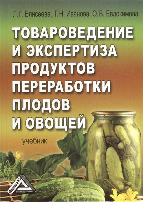 Товароведение и экспертиза продуктов переработки плодов и овощей Учебник 2-е издание