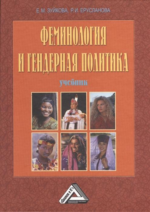Феминология и гендерная политика Учебник 3-е издание переработанное и дополненное