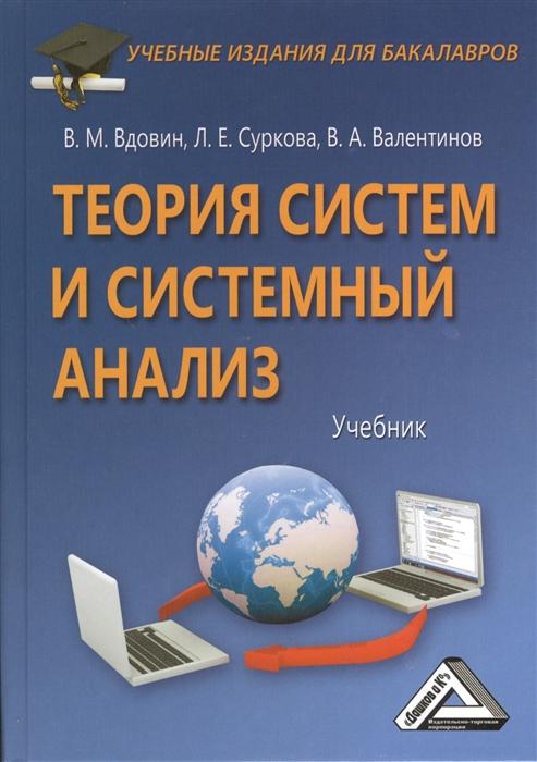 Вдовин В., Суркова Л., Валентинов В. Теория систем и системный анализ Учебник