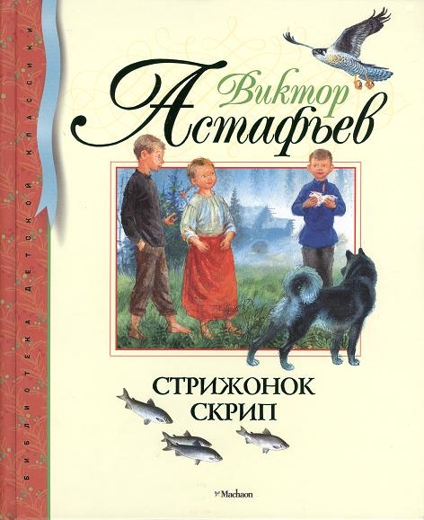 Астафьев В. Стрижонок Скрип рассказы цена