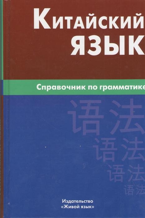 цена на Фролова М. Китайский язык Справочник по грамматике